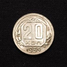 20 KOPEKS 1935 Russland