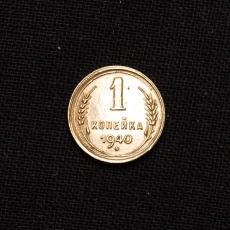 1 KOPEK 1940 Russland
